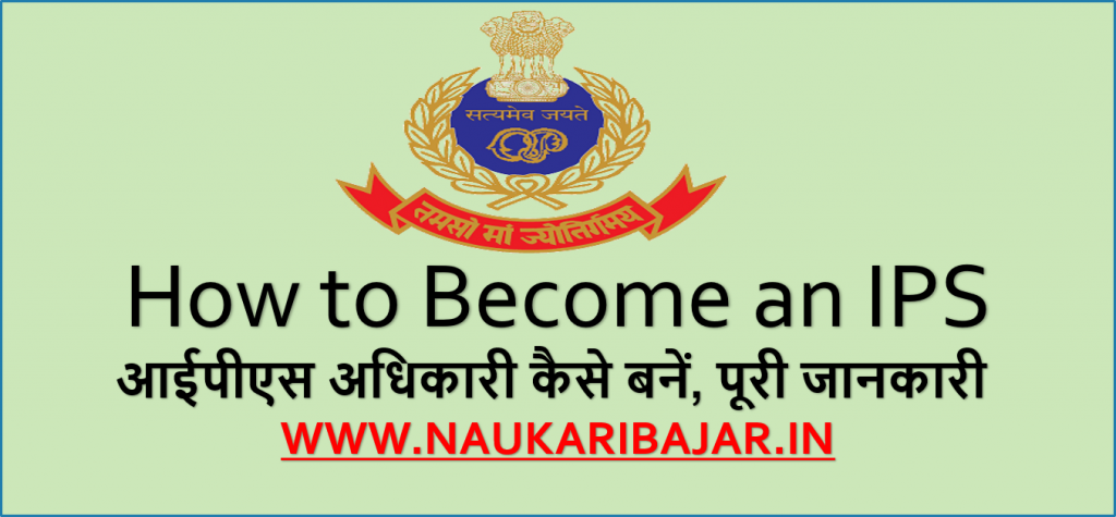 How-to-Become-IPS-Officer