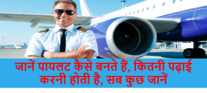 how-to-become-pilot-in-india
