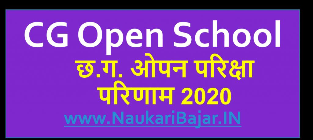cg-open-school-result-2020