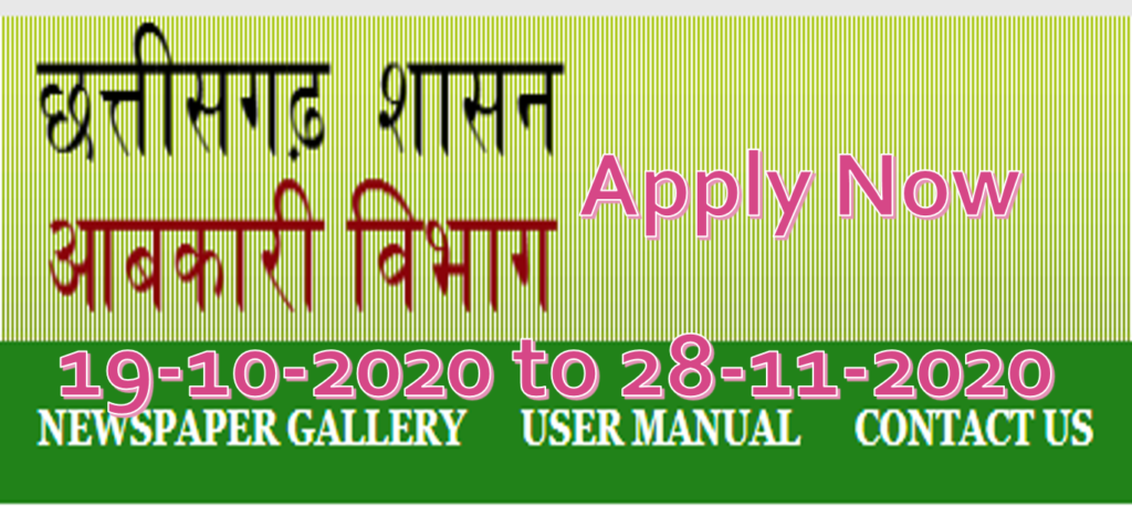 CG Abkari Vibhag Recruitment