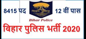 Bihar-Police-Constable-Recruitment