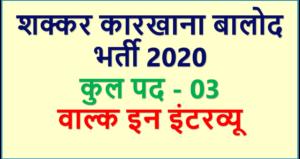 Sugar Factory (Shakkar Karkhana) Balod Recruitment 2020