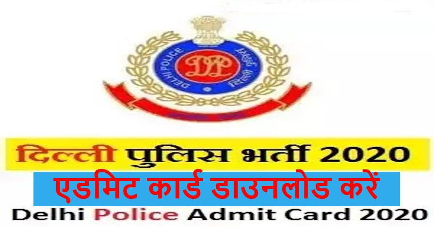 SSC Delhi Police Paper-I Admit Card download