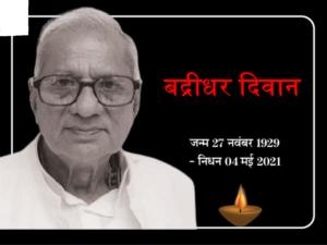 Chhattisgarh Assembly Former Deputy Speaker Death
