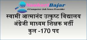 English Medium Teacher Jobs Baloda Bazar Recruitment 2021