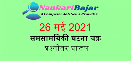 Get Daily Current Affairs 26 May 2021