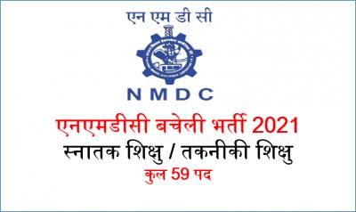 NMDC Bacheli Recruitment Jobs 2021