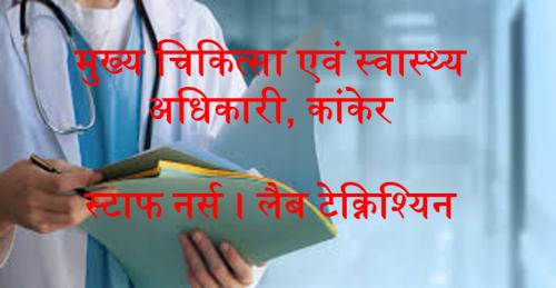 Staff Nurse Recruitment CMHO Kanker 2021