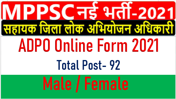 MP ADPO Assistant District Prosecution Officer 2021