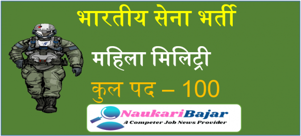 Indian Army GD Women Soldier Recruitment 2021