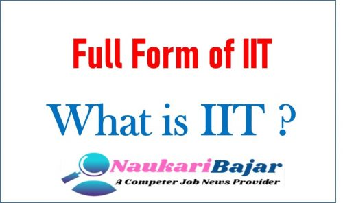 What is IIT and its benefits, Full Form