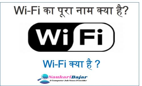 What Is WiFi And WiFi Full Form