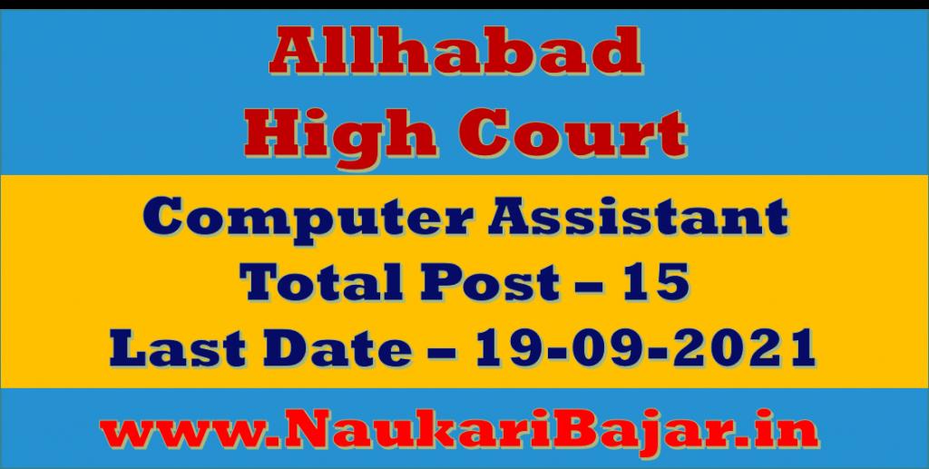 Allhabad High Court Computer Assistant Recruitment 2021