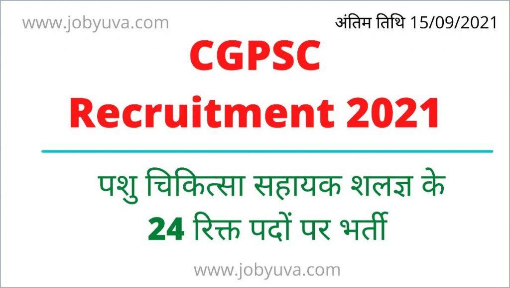 Cg Pashudhan Vikas Vibhag Recruitment 2021