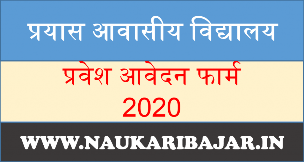 CG Prayas Awasiya School Admission Offline Form 2021