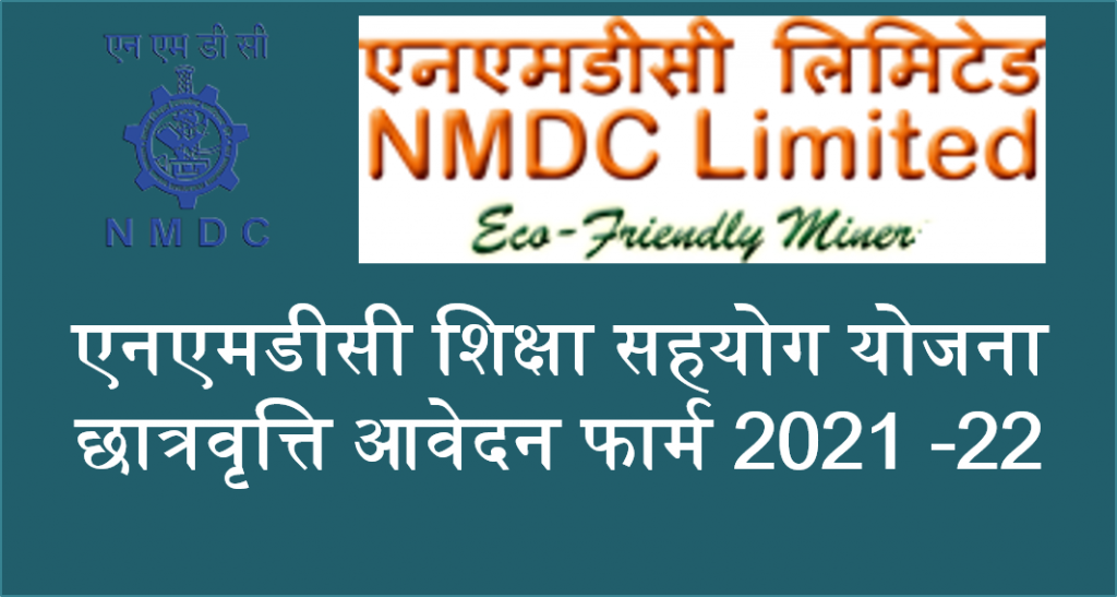 NMDC Scholarship Form 2021
